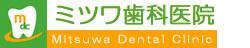 西船橋 歯医者/歯科 ミツワ歯科医院