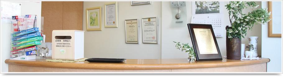 ミツワ歯科医院 3つの特徴